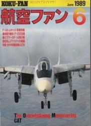 雑誌 航空ファン 1989年6月号 空中早期警戒機AEW 文林堂