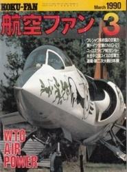 雑誌 航空ファン 1990年3月号 ワルシャワ条約国の空軍力 文林堂