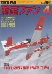 雑誌 航空ファン 1990年4月号 パイロットになるには 文林堂