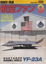 雑誌 航空ファン 1990年9月号 YF-23A ロールアウト 文林堂