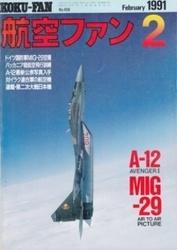 雑誌 航空ファン 1991年2月号 A-12アベンジャーII 文林堂