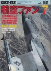 雑誌 航空ファン 1991年7月号 空中戦・現代最強の戦闘機F-15 文林堂
