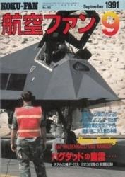 雑誌 航空ファン 1991年9月号 ソ連空軍秘中の秘 MIG25・31 文林堂