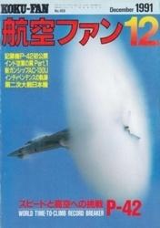 雑誌 航空ファン 1991年12月号 記録機スホーイP-42初公開 文林堂