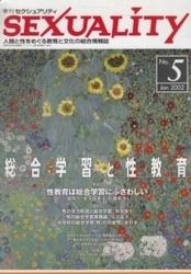 雑誌 季刊 SEXUALITY No 5 総合学習と性教育 エイデル研究所