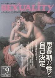 雑誌 季刊 SEXUALITY No 9 思春期の性と自己決定 エイデル研究所