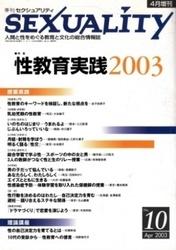 雑誌 季刊 SEXUALITY No 10 性教育実践 2003 エイデル研究所