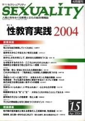 雑誌 季刊 SEXUALITY No 15 性教育実践 2004 エイデル研究所