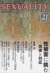 雑誌 季刊 SEXUALITY No 21 性被害に挑む 現実と対応 エイデル研究所