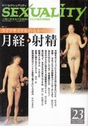 雑誌 季刊 SEXUALITY No 23 ライフサイクルのなかの月経・射精 エイデル研究所