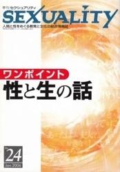 雑誌 季刊 SEXUALITY No 24 ワンポイント性と生の話 エイデル研究所