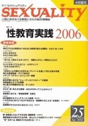 雑誌 季刊 SEXUALITY No 25 性教育実践 2006 エイデル研究所