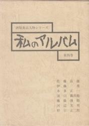 書籍 酒類食品人物シリーズ 私のアルバム 第4巻 伊藤勇 他 日刊経済通信社