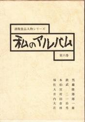 書籍 酒類食品人物シリーズ 私のアルバム 第6巻 塚本鉄男 他 日刊経済通信社