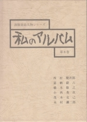 書籍 酒類食品人物シリーズ 私のアルバム 第8巻 西村健次郎 他 日刊経済通信社