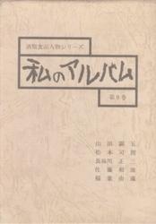 書籍 酒類食品人物シリーズ 私のアルバム 第9巻 松本司朗 他 日刊経済通信社