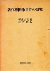 書籍 著作権関係事件の研究 研究会代表秋吉稔弘 判例時報社