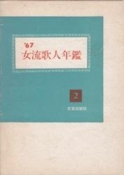 書籍 女流歌人年鑑 67 2 文芸出版社