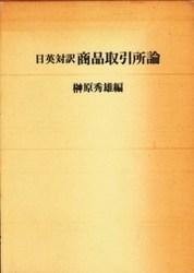 書籍 日英対訳 商品取引所論 榊原秀雄編