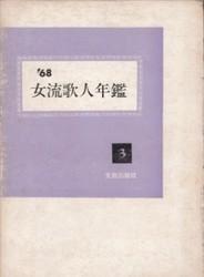 書籍 女流歌人年鑑 68 3 文芸出版社