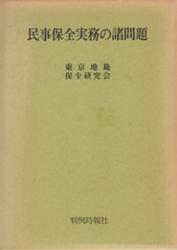 書籍 民事保全実務の諸問題 東京地裁保全研究会 判例時報社