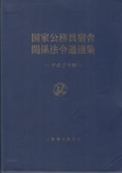 書籍 国家公務員宿舎関係法令通達集 平成17年版 財務出版