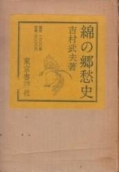 書籍 綿の郷愁史 吉村武夫 東京書房社