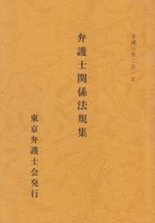 書籍 弁護士関係法規集 平成3年2月 東京弁護士会