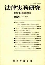 雑誌 法律実務研究 第19号 東京弁護士会法律研究部 東京弁護士会