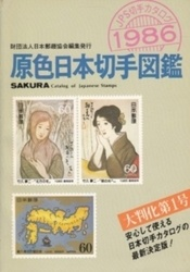 書籍 新版 原色日本切手図鑑 1986年版 日本郵趣協会