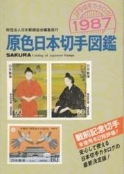書籍 新版 原色日本切手図鑑 1987年版 日本郵趣協会
