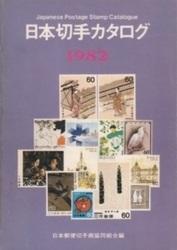 書籍 日本切手カタログ 1982 日本郵便切手商協同組合編
