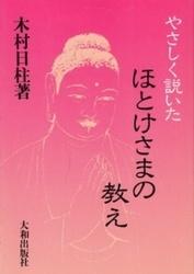 書籍 やさしく説いた ほとけさまの教え 木村日柱 大和出版社