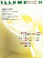 雑誌 Illume 1994 vol 6 no 1 植物をめぐる科学 東京電力株式会社