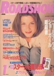 雑誌 ROADSHOW 1996年1月号 ゴールデンアイ 他 集英社