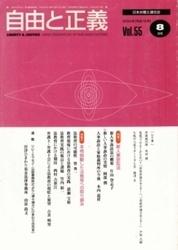 雑誌 自由と正義 2004年8月号 Vol 55 新人事訴訟法 日本弁護士連合会