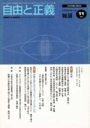 雑誌 自由と正義 2005年11月号 Vol 56 再審 日本弁護士連合会