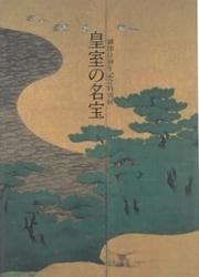 書籍 御即位10年記念特別展 皇室の名宝 美と伝統の精華 1999-2000