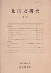 雑誌 北区史研究 第1号 熊野の山と水 他 東京都北区