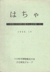 書籍 はちゃ 中魚・十日町の暮らしと言葉 1 放言研究グループ