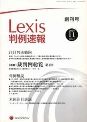 雑誌 Lexis判例速報 2005年11月号 Vol 1 裁判例総覧 第1回 LexisNexis