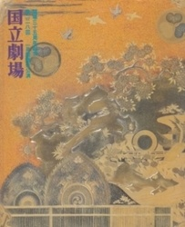 パンフレット 一月歌舞伎公演 国立劇場 小春穏沖津白浪