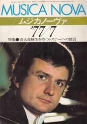 雑誌 ピアノの月刊誌 ムジカノーヴァ 1977年7月号 ムジカノーヴァ社