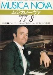 雑誌 ピアノの月刊誌 ムジカノーヴァ 1977年8月号 ムジカノーヴァ社