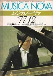 雑誌 ピアノの月刊誌 ムジカノーヴァ 1977年12月号 ムジカノーヴァ社
