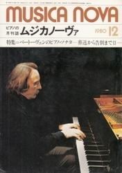 雑誌 ピアノの月刊誌 ムジカノーヴァ 1980年12月号 ベートーヴェンのピアノソナタ ムジカノーヴァ社