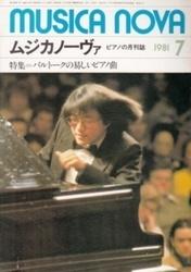 雑誌 ピアノの月刊誌 ムジカノーヴァ 1981年7月号 バルトークの易しいピアノ曲 ムジカノーヴァ社