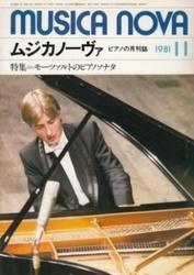 雑誌 ピアノの月刊誌 ムジカノーヴァ 1981年11月号 モーツァルトのピアノソナタ ムジカノーヴァ社