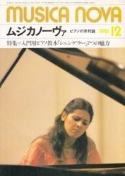 雑誌 ピアノの月刊誌 ムジカノーヴァ 1981年12月号 シュンゲラー7つの魅力 ムジカノーヴァ社