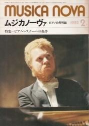 雑誌 ピアノの月刊誌 ムジカノーヴァ 1982年2月号 ピアノ・レスナーへの条件 ムジカノーヴァ社